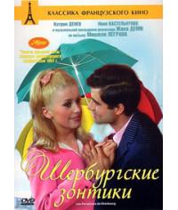 Шербурские зонтики [DVD]