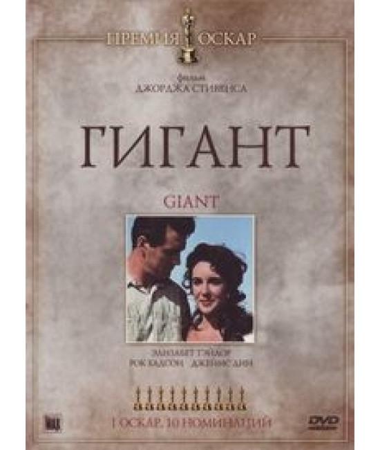 Гигант [DVD]