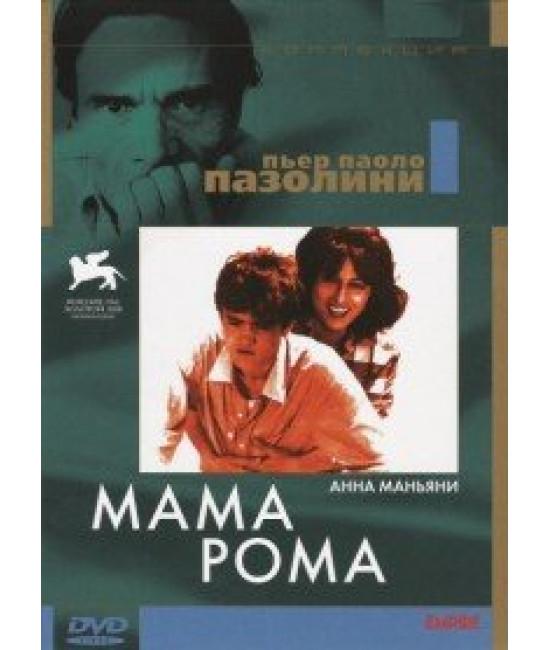 Мама Рома [DVD]