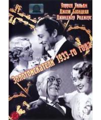 Золотоискатели 1933-го года [DVD]