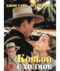 Ковбой с холмов [DVD]
