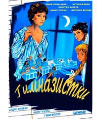 Гимназистки [DVD]