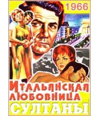 Султаны (Итальянская любовница) [DVD]