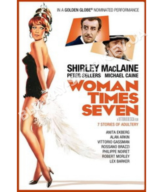 Семь раз женщина [DVD]