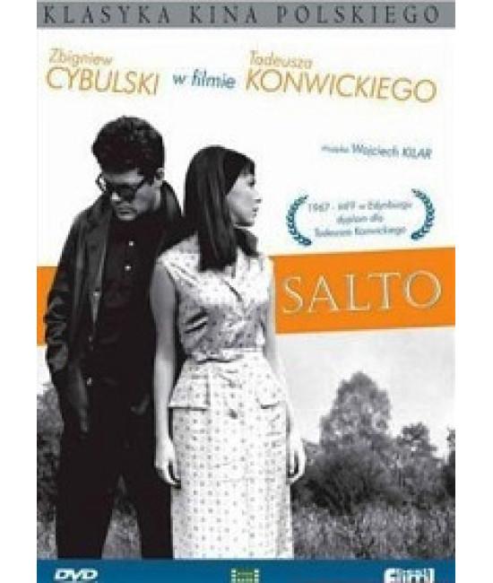Сальто [DVD]