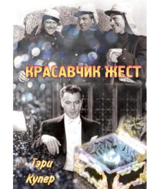 Красавчик Жест [DVD]