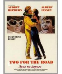 Двое в пути (Двое в дороге) [DVD]