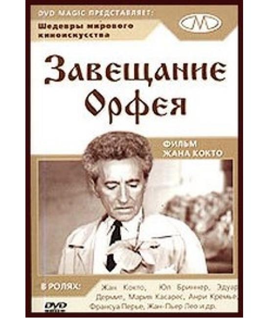 Завещание Орфея [DVD]