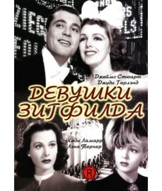 Девушки Зигфилда [DVD]