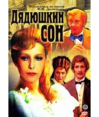 Фёдор Достоевский - Дядюшкин сон [DVD]