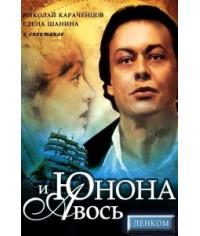 Юнона и Авось [DVD]