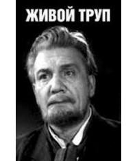 Лев Толстой - Живой труп [DVD]