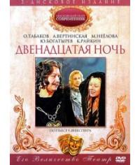 Уильям Шекспир - Двенадцатая ночь [DVD]