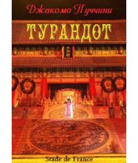 Джакомо Пуччини - Турандот [DVD]