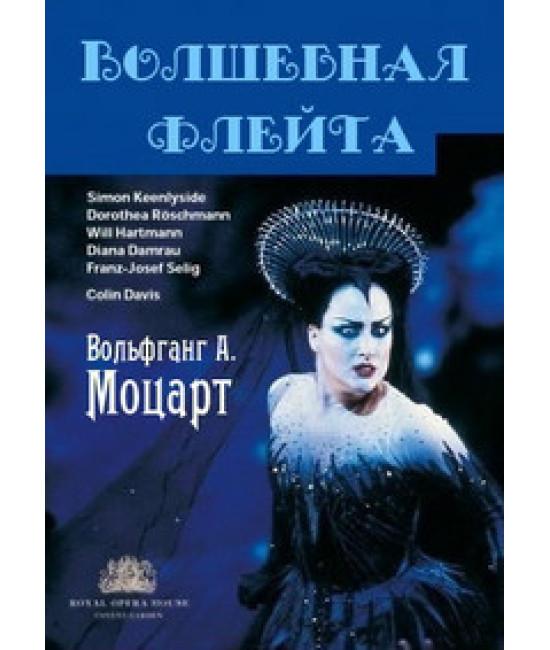 Вольфганг Моцарт - Волшебная флейта [DVD]