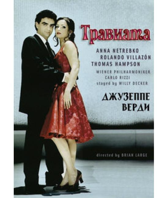 Джузеппе Верди - Травиата [DVD]
