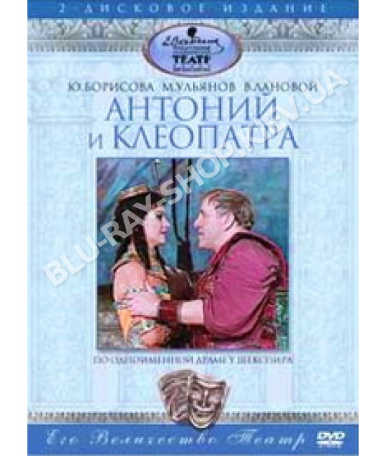 Уильям Шекспир - Антоний и Клеопатра [DVD]