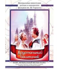 Хрустальный башмачок [DVD]