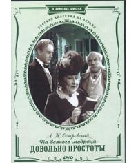 Александр Островский - На всякого мудреца довольно простоты [DVD]