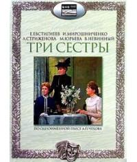 Антон Чехов - Три сестры [DVD]