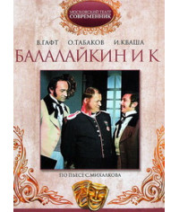 Сергей Михалков, Михаил Салтыков-Щедрин - Балалайкин и К° [DVD]