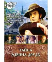 Тайна Эдвина Друда [DVD]
