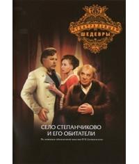 Федор Достоевский - Село Степанчиково и его обитатели [DVD]