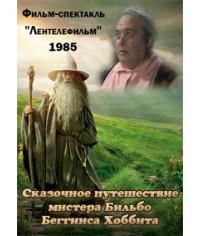 Сказочное путешествие мистера Бильбо Беггинса Хоббита, Хоббит [DVD]