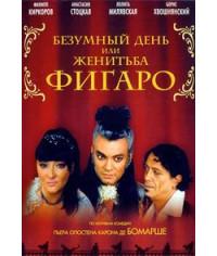 Пьер Бомарше - Безумный день или женитьба Фигаро [DVD]