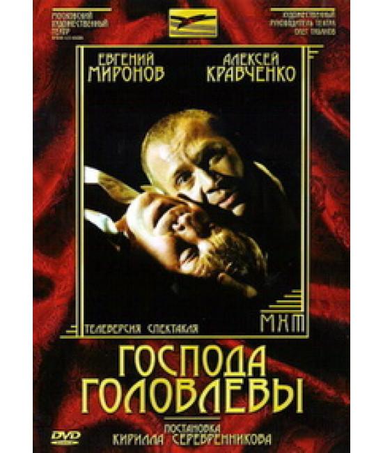 Михаил Салтыков-Щедрин - Господа Головлевы [DVD]