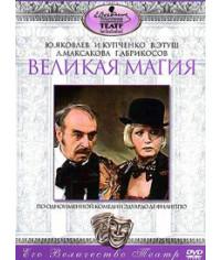 Эдуардо де Филиппо - Великая магия [DVD]