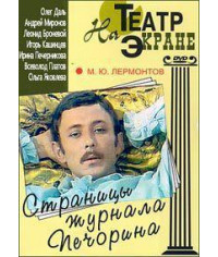 Страницы журнала Печорина [DVD]