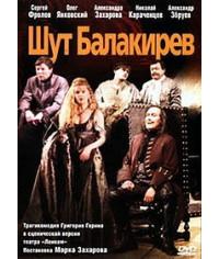 Григорий Горин - Шут Балакирев [DVD]