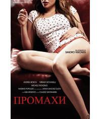 Промахи (Промах) [DVD]