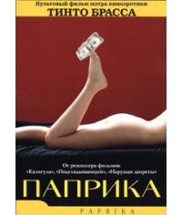 Паприка [DVD]