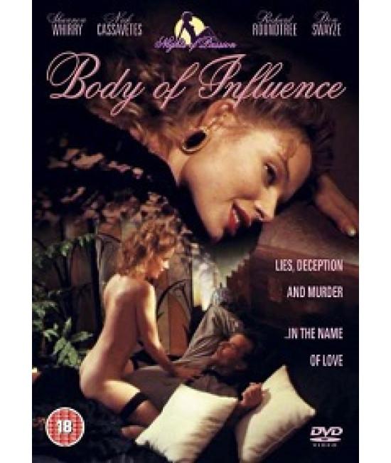 Влияние тела (Влияние плоти) [DVD]