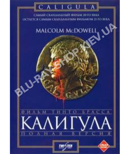 Калигула [DVD]