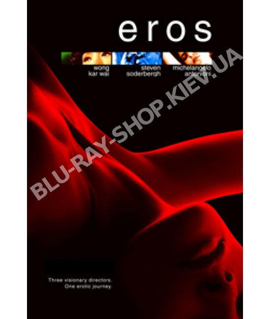 Эрос [DVD]
