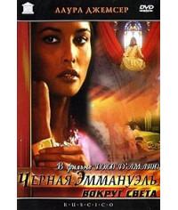 Черная Эммануэль: Вокруг Света [DVD]