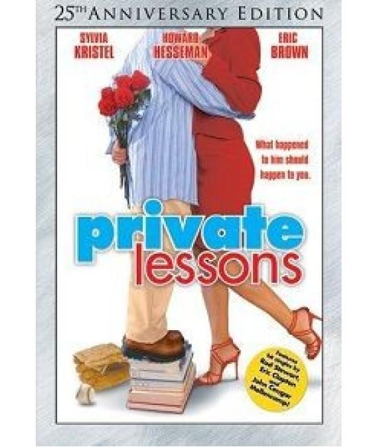 Частные уроки [DVD]