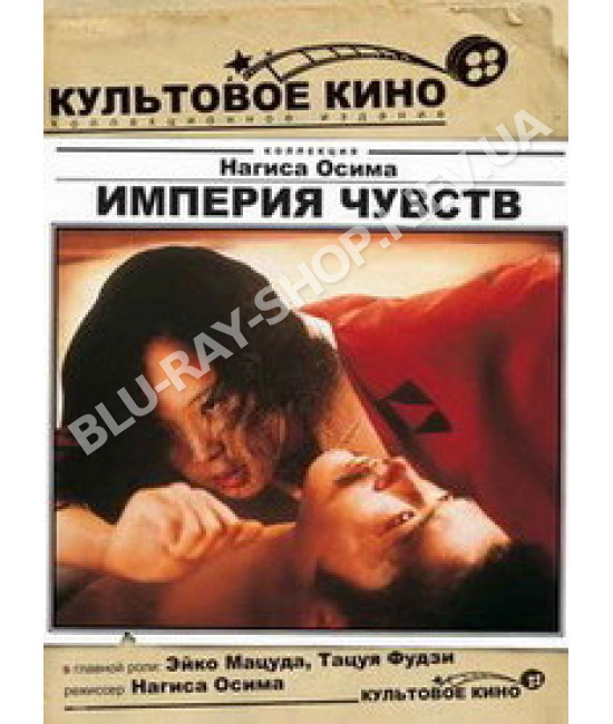 Империя чувств (Коррида любви) [DVD]