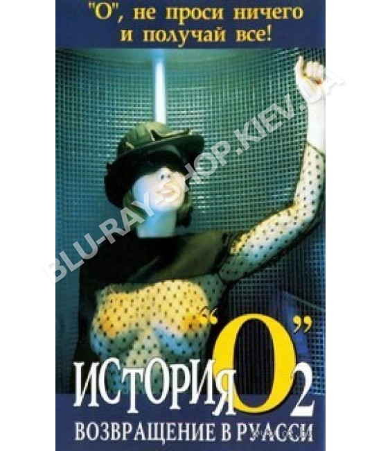 История «О» 2: Возвращение в Руасси [DVD]