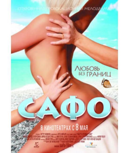 Сафо [DVD]