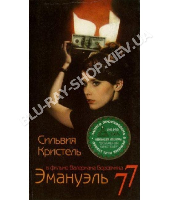 Эмануэль 77 (Грань) [DVD]