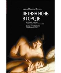 Летняя ночь в городе [DVD]