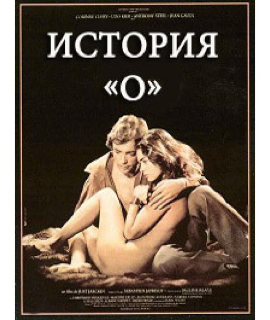 История «О» [DVD]