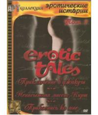 Эротические истории. Том II [DVD]