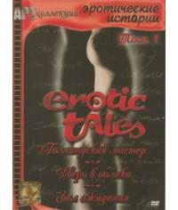 Эротические истории. Том I [DVD]