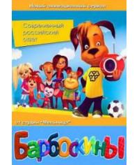 Барбоскины [2 DVD]
