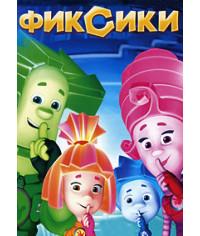 Фиксики. Любимые серии 1-3 сезон [3 DVD]